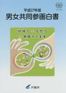 Gender equality white paper Heisei era 27 year edition