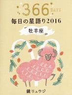 Ryuji Kagami Day-to-day Stargazing 2016 Aries