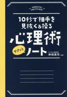 Psychosurgery Sakuto and Notes