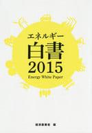 2015 Energy White Paper