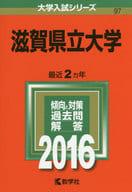 Shiga Prefectural University 2016 edition university entrance examination series