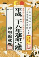Fate Treasure Book