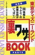 Final Version Tokyo Disneyland Uraiza BOO2