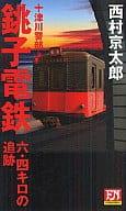 十津川警部酒壶电力铁道六.四公里的追踪