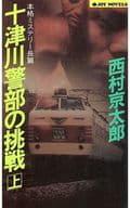 十津川警部的挑战 (上 )