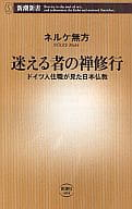 Zen training for those who are lost Japan seen by a German priest