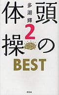 頭部體操BEST2