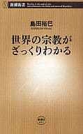 Shincho Shinsho 415 : The World's of World Religions