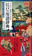 Edo's term dictionary well understood in illustration / illustration To accompany the era novel