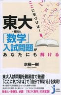 University of Tokyo, Nan kandai, 「, Mathematics, 」, Entrance Exam Questions Can Be Solved for You