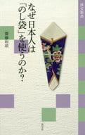 日本人為何使用「上升的袋子」 ?
