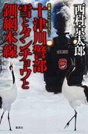 十津川警部雪、丹顶鹤和钏网本线