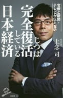 Bureaucracy and the newspaper and television don't convey the fact that the Japanese economy is fully revival