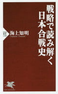 Japanese war history to be read by strategy