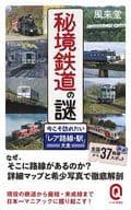 秘境鉄道の謎(仮)