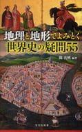 地理と地形でよみとく世界史の疑問55