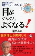 Make your eyes feel better! Dr. Kurita's eye power training