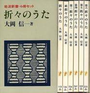 With Case) Iwanami Shinsho Jikon no Uta 6-Volume Set