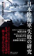 日本陆海军失败研究