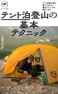 Mountain ABC Tent Basics and Applications of Overnight and Mountain Climbing