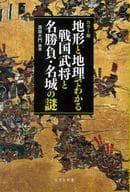 カラー版 地形と地理でわかる 戦国武将と名勝負・名城の謎