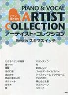 Artist Collection Song by Sukima Switch