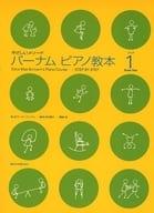 Birnam Piano Textbook (1) Easy Method