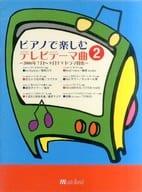用鋼琴享受的電視主題曲(2) 2006 年 7 月 -9 月 TV 連續劇特集