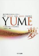 樂譜 YUME