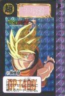 577 [Prism]: songoku