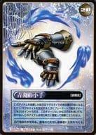 SERIAL No. 557 : Blue Flame Kote