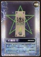 SERIAL No. 719 : Hoshimei-infu