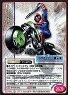 SERIAL No.1013: Execution Rider