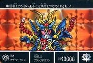 168 [Prism]: Neo Black Dragon
