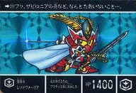 219 [Prism]: Beautiful Knight Red Warrior