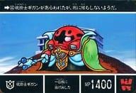 340 [Normal]: Sorcerer Gigan