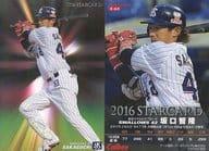 S-62 [Star Card] : Tomotaka Sakaguchi
