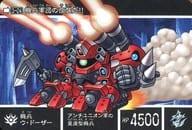 3-04 [Normal]: Machine soldier U Dozer