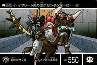 EX-13 [Normal]: Heavy Warrior Zaku III