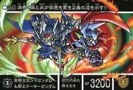 EX-41 [Normal]: Arashi Knight Gamma Gundam & Knight Arthur Gundam