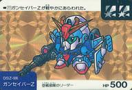 77 Prism Card : Gun Saver Z