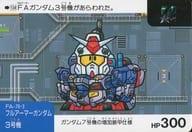 134 [Normal Card]: Full Armor Gundam Unit 3