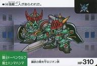 146 [Normal Card]: Fighter Doben Wolf Knight Hammer Hammer