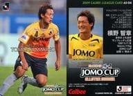 AS-04 [JOMO CUP All-Star Card] : Tomoaki Makino