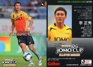 AS-06 [JOMO CUP All-Star Card] : Li Masahide