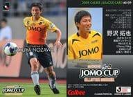 AS-09 [JOMO CUP All-Star Card] : Takuya Nozawa