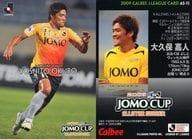 AS-11 [JOMO CUP All-Star Card] : Yoshito Okubo