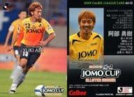 AS-12 [JOMO CUP All-Star Card] : Yūki Abe