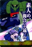 SZ003-002-011 [Memory Alucard] : Captain ガデム