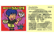 NEGI. 06 [Normal] : Menya Green Onion Kooncho - Igarashi